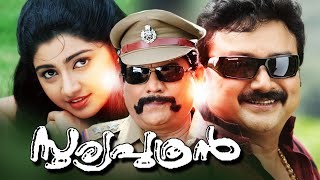 Malayalam Full Movie | Sooryaputhran | Comedy Movie | Ft. Jayaram, Divya Unni, Jagathi, Innocent