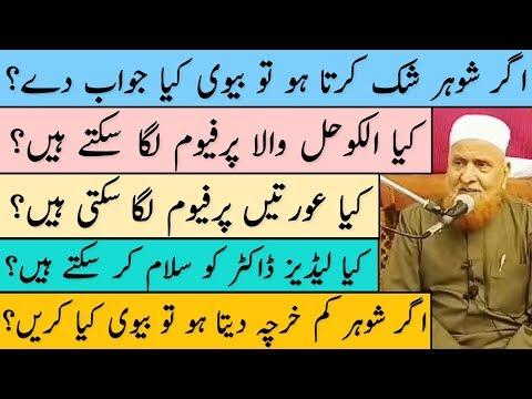 Kya Alcohol Wala Perfume Lagana Jaiz Hai | Maulana Makki Al Hijazi | Islamic Group