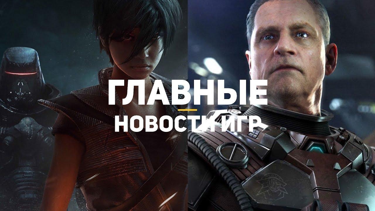 Главные новости игр | GS TIMES [GAMES] 25.12.2018 | Star Citizen, Beyond Good & Evil 2, Fallout 76
