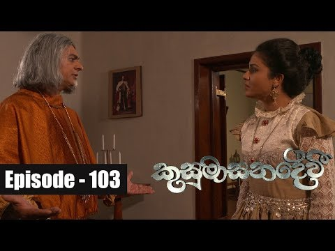 Kusumasana Devi | Episode 103 14th November 2018