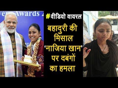 PM Modi से वीरता पुरस्कार प्राप्त करने वाली नाजिया पर दबंगों का हमला | National Bravery Award Winner