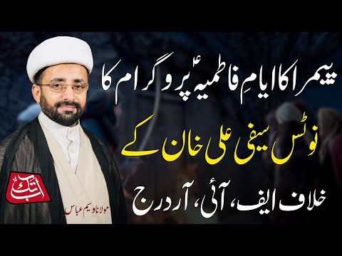 In Support Of Saifi Ali Khan | Ayyam-E-Fatimiya | Abb Tak News | Maulana Waseem Abbas | 4K