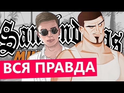 ВСЯ ПРАВДА ‼ VLADISLAV PAVLOV SAMP ЮТУБЕР