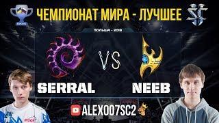 Топ 1 Европы VS Топ 1 Америки в StarCraft II: Serral (Zerg) vs Neeb (Protoss)