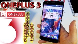 OnePlus 3 3/64 c Aliexpress. Распаковка-Сравнение vs Xiaomi Mi5 (Mi4C, Mi4)