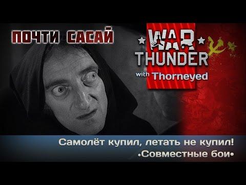 War Thunder | Самолёт купил, летать не купил!