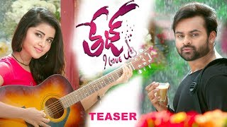 Tej I Love You Movie Review, Rating, Story, Cast & Crew
