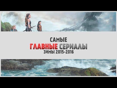 ТОП главных сериалов зимы | LostFilm.TV