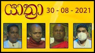 YATHRA - 30 - 08 - 2021 | SIYATHA TV
