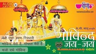 Best Krishna Song 2017 | Govind Jai Jai Jukebox HD | Krishna Bhajan Kirtan Full Hindi Songs