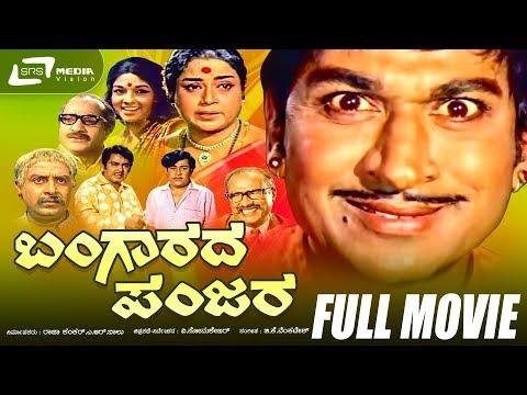 Bangarada Panjara – ಬಂಗಾರದ ಪಂಜರ|Kannada...