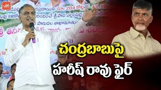 Harish Rao Fires on Chandrababu at Jagitial Dist Public Meeting | Kaleshwaram Project