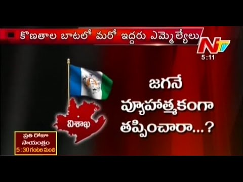Ys Jagan Send Out Konathala Ramakrishna Reddy  From Ysrcp video