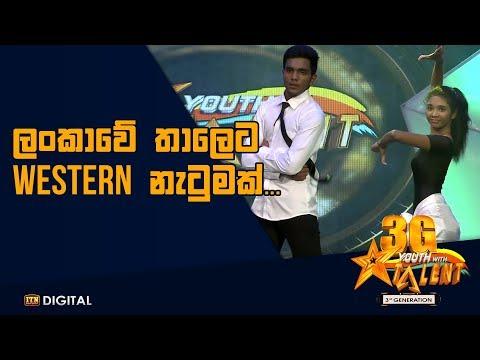 ලංකාවේ තාලෙට western නැටුමක් - Youth With Talent - 3G