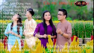 Huỳnh Nguyễn Công Bằng - Dương Hồng Loan ( Album Câu Hò Điệu Lý Còn Đây)