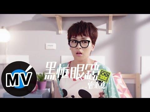曾沛慈(Pets Tseng)-黑框眼鏡 Black-Framed Glasses