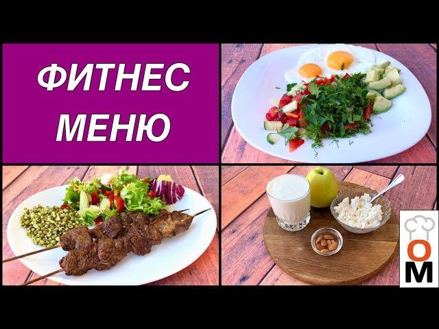 Фитнес-Меню, День 2   Худеем  Вкусно:)