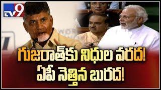 BJP funds flowed in Gujarat, AP neglected - CM Chandrababu
