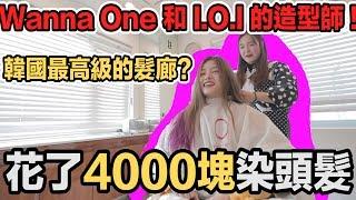 Wanna One 和 I.O.I的造型師!花了4000馬幣染頭髮!和Dave一起經歷了一場生死 ...