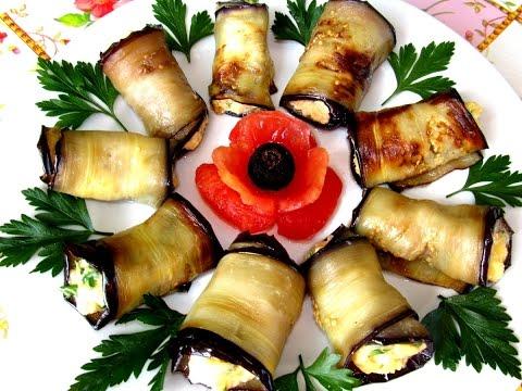 ВКУСНО - #Рулетики из БАКЛАЖАНОВ с Сырной Начинкой #БАКЛАЖАНЫ Рецепты