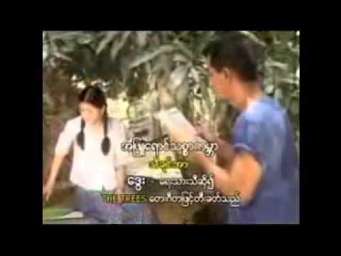 Dwe ( Ah Phyu Yaung Thit Sar) Part 1 video