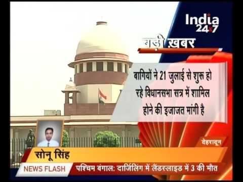 Supreme Court to hear the case of all 9 rebel Congress MLA of Uttarakhand