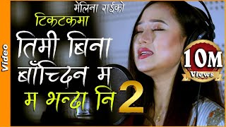 MA BHANDA NI 2 | म भन्दा नि 2|  Dherai Maya - Melina Rai | Latest Nepali Song 2019/2076