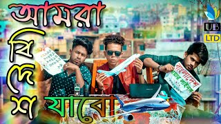আমরা বিদেশ যাবো || Amra Bidesh Jabo || Bangla Funny Video 2019 || Durjoy Ahammed Saney || Saymon
