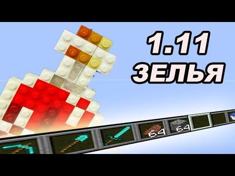 Обзор Minecraft 1.11 (Обзор Майнкрафт 1.11) | СТРАННЫЕ НОВЫЕ ЗЕЛЬЯ! Snapshot 16w35a Minecraft