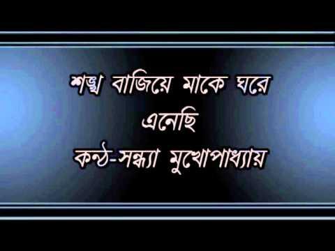 Shankha Bajiye Make Ghare Enechi,sandhya Mukhopadhyay video