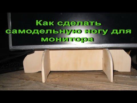 Подставка для мониторов своими руками 710