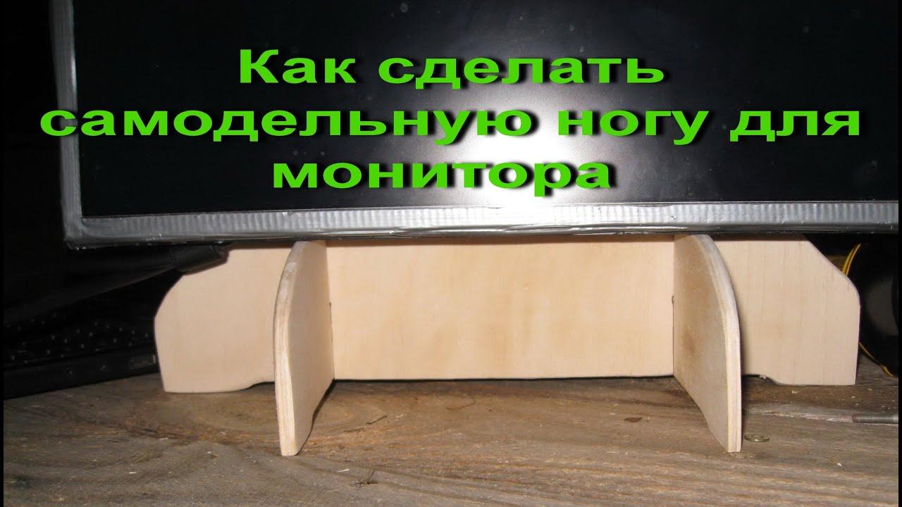 Ножка для телевизора своими руками