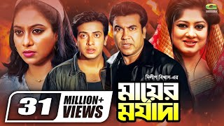 Mayer Morzada  || Full Movie || Manna | Shakib Khan | Shabnur | Moushumi | HD1080p | Bangla Movie