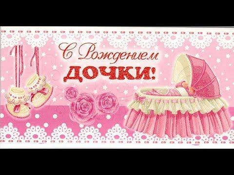 Поздравление папы с рождением дочери трогательные 4