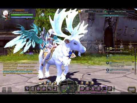 DragonNest Обзор скакунов