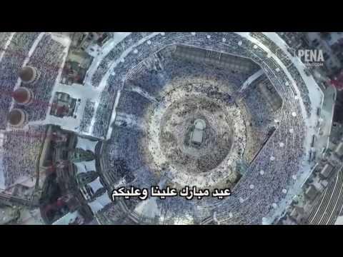 Taqaballahu Minna Wa Minkum / تقبل الله منا ومنكم