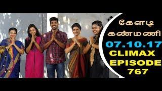 Keladi Kanmani climax  Episode  767 07/10/2017