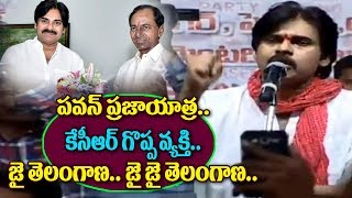 Pawan Kalyan Super Speech About CM Kcr | JanaSena Party Chief interact With JanaSainiks-Karimnagar