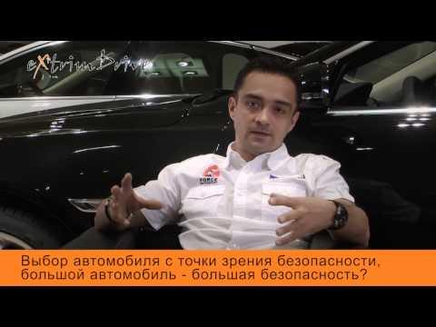 Выбор автомобиля с точки безопасности