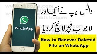 How to Recover Deleted File on WhatsApp | WhatsApp New Tricks 2018
