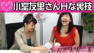 小室友里動画[3]