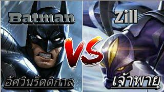 Rov Ep.31 Batman Vs Zill อัศวินรัตติกาล Vs นักฆ่ามือสังหาร