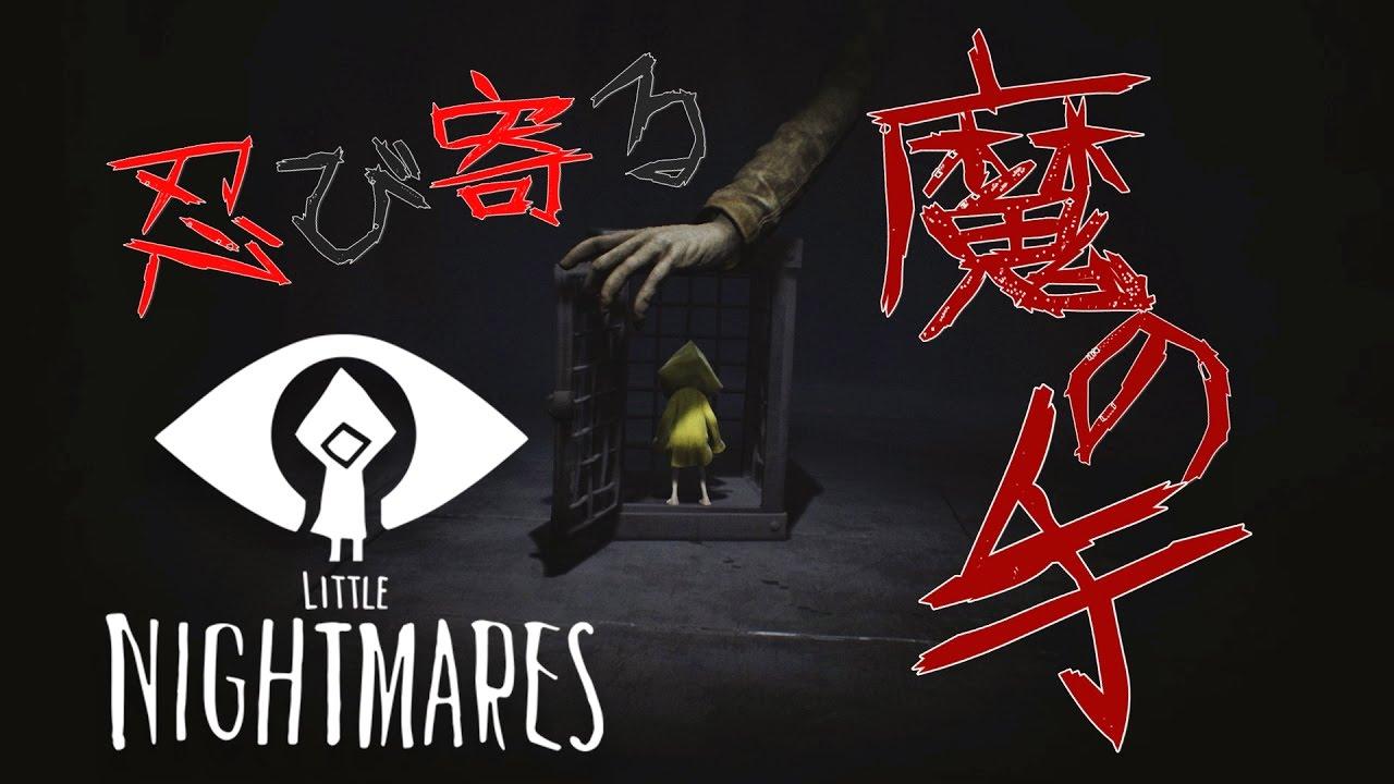 LITTLE NIGHTMARES リトルナイトメア の画像 p1_34