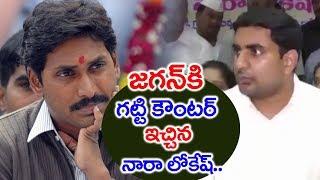 జగన్ కి గట్టి కౌంటర్ ఇచ్చిన నారా లోకేష్ | Nara Lokesh Counter To Ys Jagan | Top Telugu Media