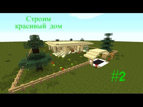 Как построить красивый дом в Minecraft (выпуск-1)#2