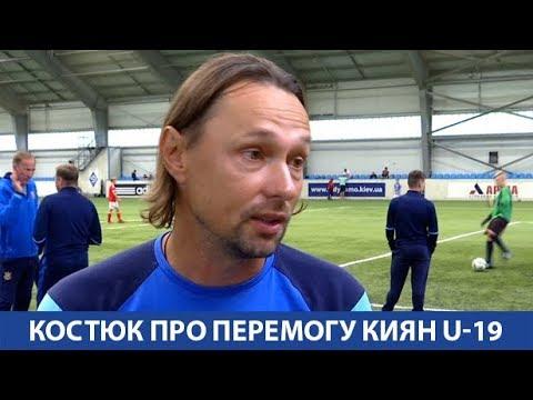 Ігор КОСТЮК про перемогу над Олімпіком (U-19)