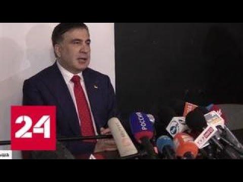 Заберите меня обратно! Саакашвили рассказал, как его высылали в Польшу - Россия 24