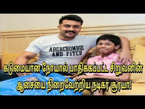 சிறுவனின் ஆசையை நிறைவேற்றிய நடிகர் சூர்யா | Actor surya | Tamil Trending News | Tamil Viral News