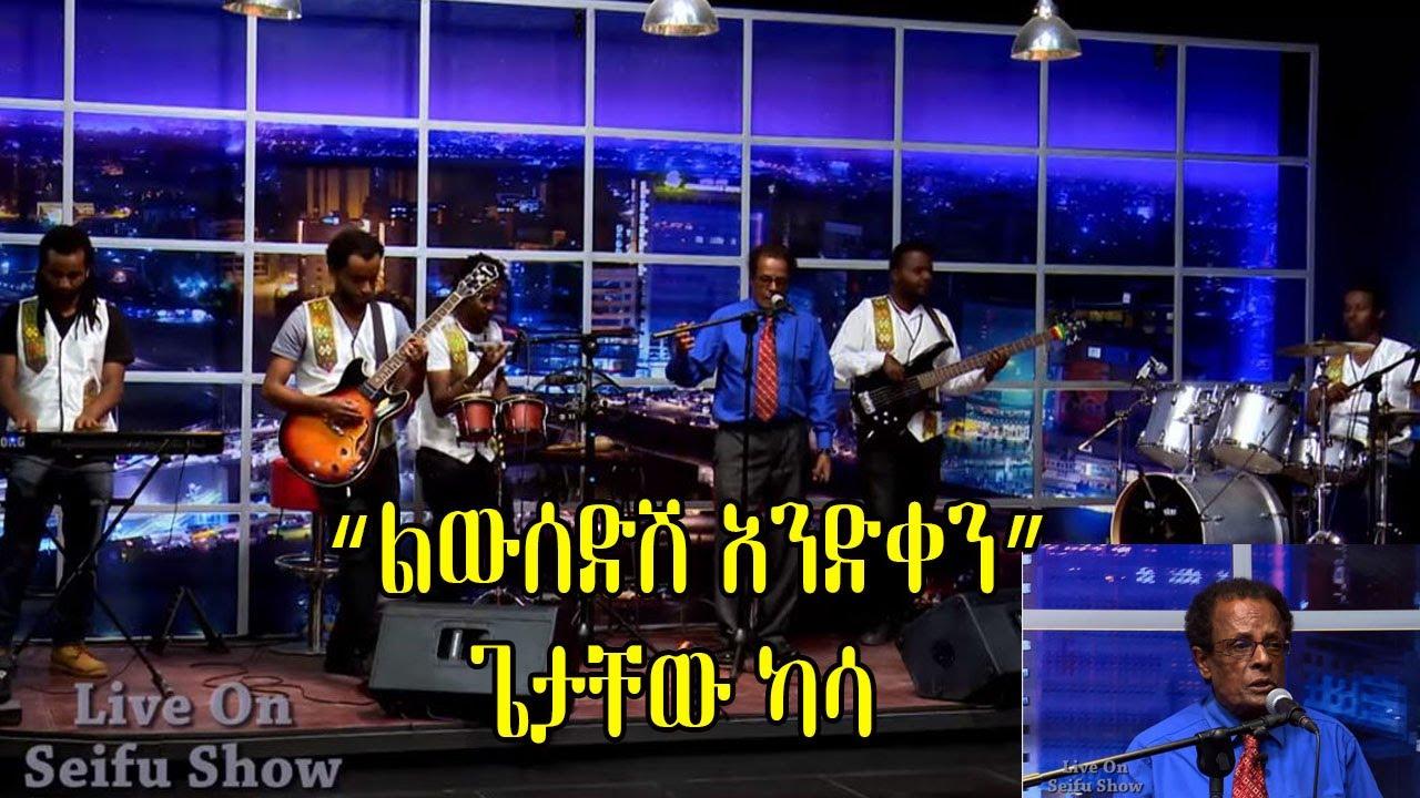 Legendary Ethiopian musician Getachew Kassa Perfom live on seifu show