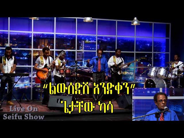 Artist Getachew Kassa Live ON Seifu Fantahun Show